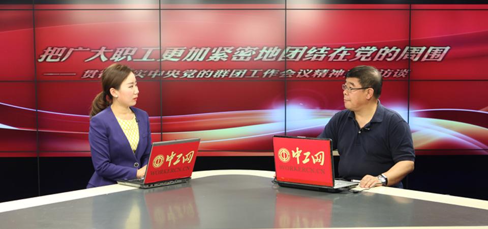 中国劳动关系学院教授赵建杰做客中工网