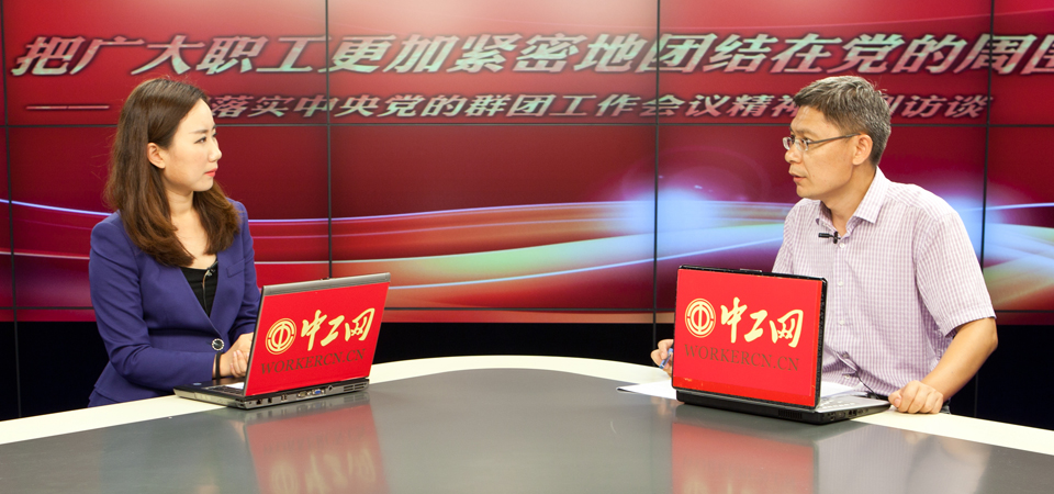 中国工运研究所副研究员王压非做客中工网